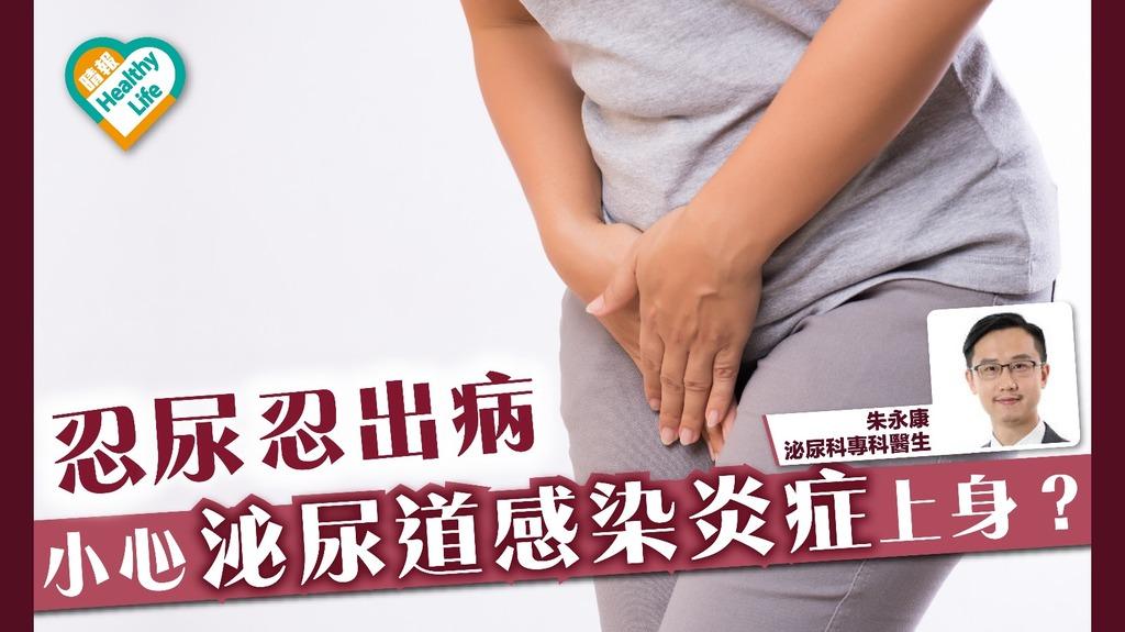 炎症 尿道