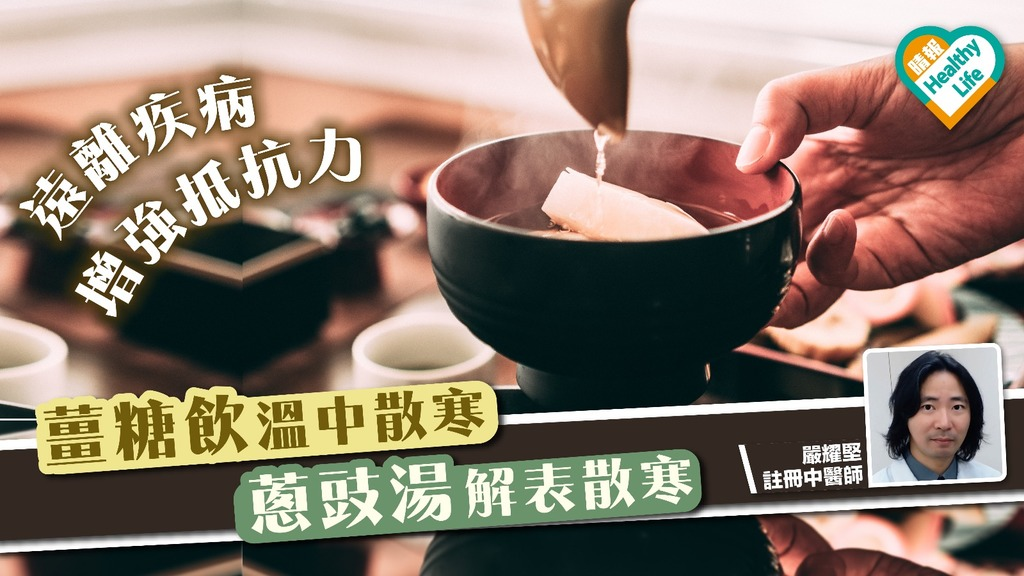 【遠離疾病】中醫教路︰增強抵抗力湯水茶飲