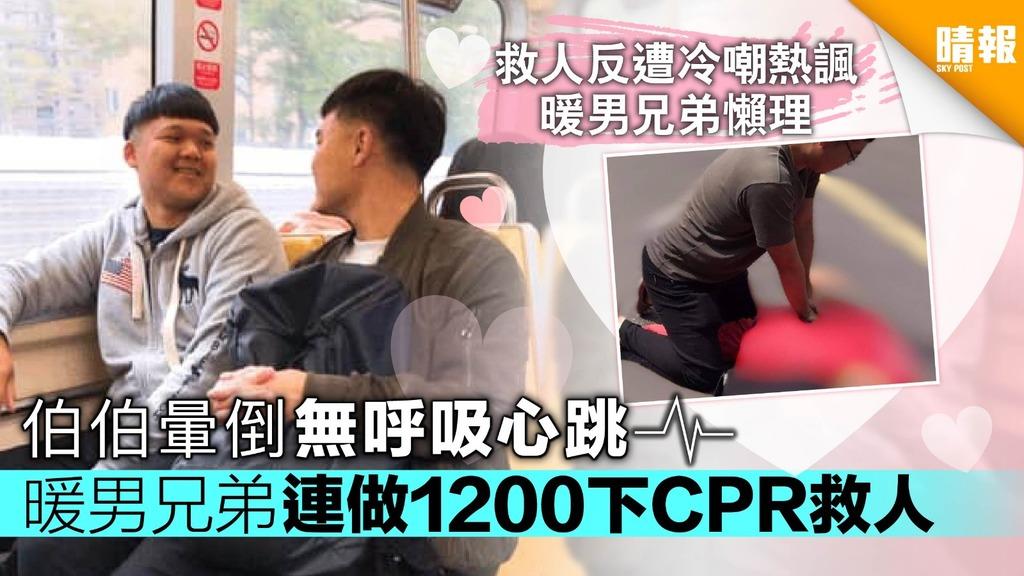 伯伯暈倒無呼吸心跳 暖男兄弟連做1200下CPR救人