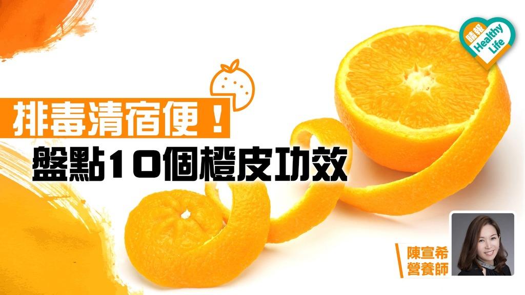 橙皮清腸排毒兼美白 10個橙皮功效你要知