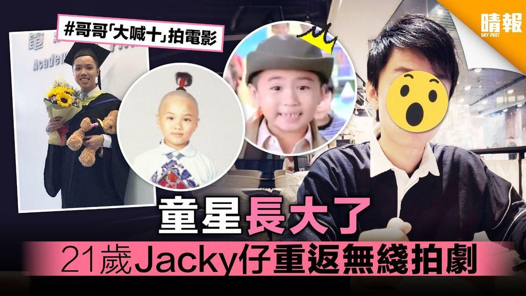 童星長大了 21歲Jacky仔重返無綫拍劇