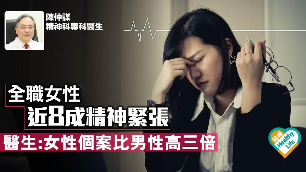 全職女性8成精神緊張 醫生: 女性個案比男性高三倍