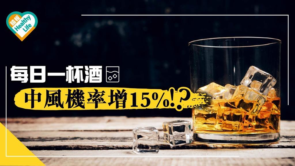 每日一杯酒 中風機率增15%!?