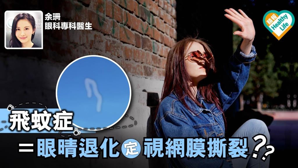 飛蚊症=眼晴退化定視網膜撕裂?眼科醫生教你分清楚!