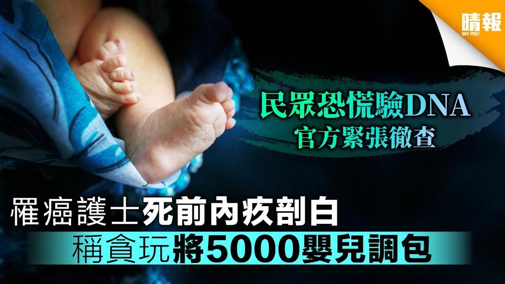 罹癌護士死前內疚刮白 稱貪玩將5000嬰兒調包