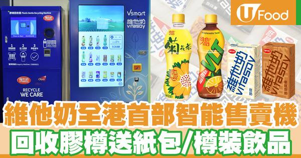 【環保】維他奶推全港首部智能飲品售賣機  回收膠樽有獎計劃送紙包/樽裝飲品