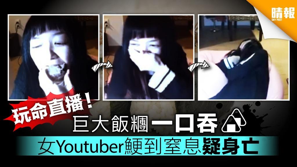 玩命直播!拳頭大飯糰一口吞 日本女Youtuber鯁到窒息恐喪命