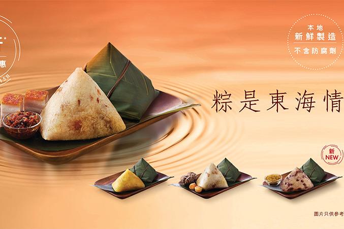 【端午節2019】東海推出全新金桂十勝紅豆粽+3款經典口味 提早預訂可享7折優惠