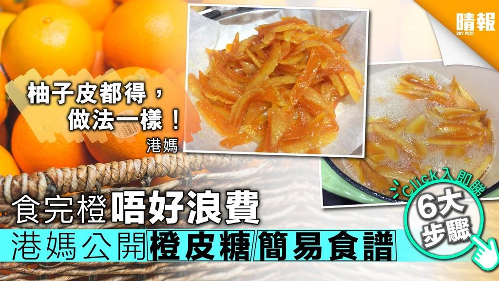 食得唔好嘥!橙皮糖簡易食譜大公開 港媽:柚子皮都得
