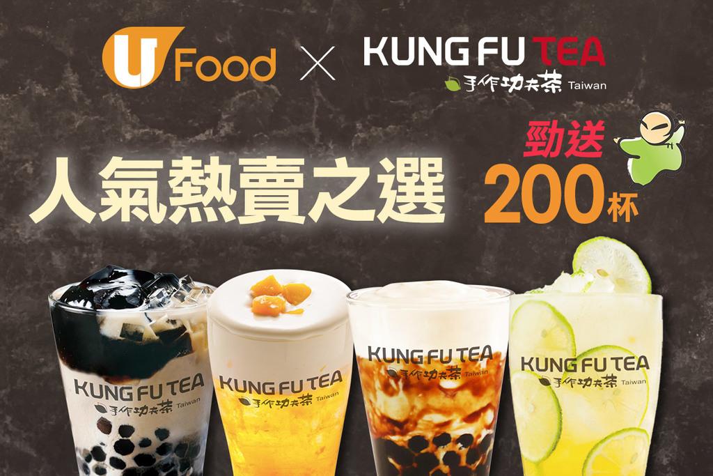 U Food X 手作功夫茶 勁送200杯人氣熱賣之選