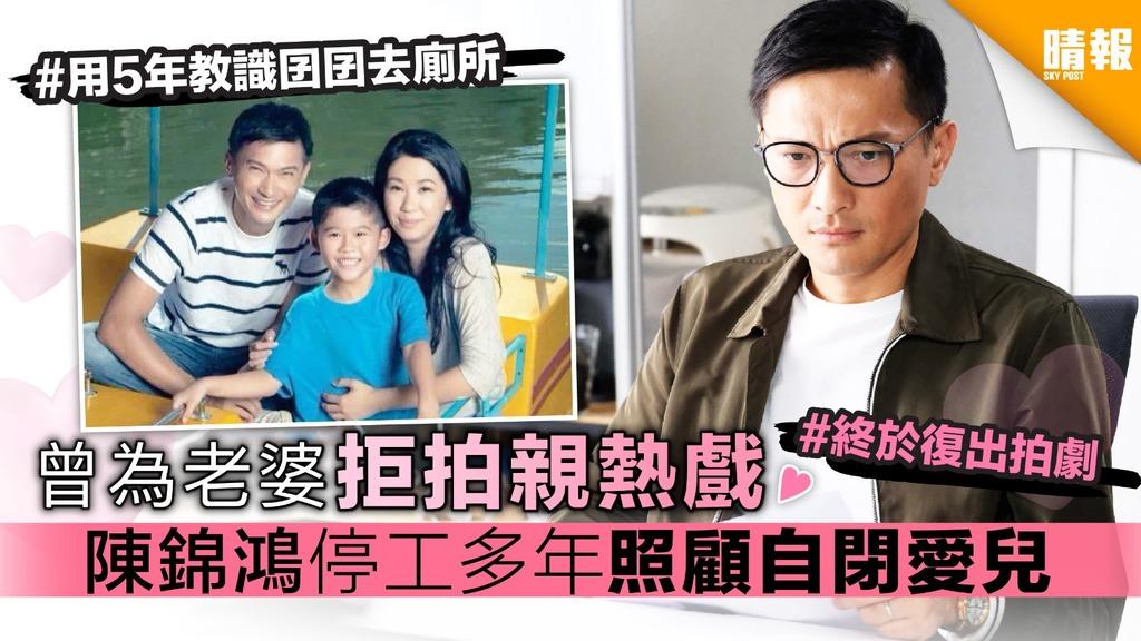 曾為老婆拒拍親熱戲 陳錦鴻停工多年 照顧自閉愛兒