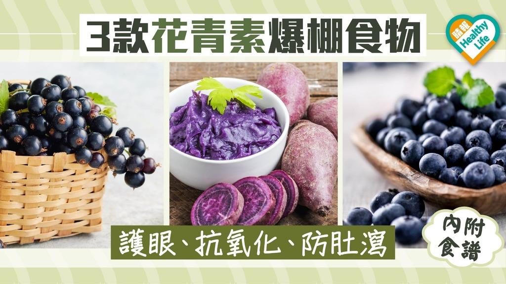 花青素護眼抗氧化 營養師推薦3款最強花青素食物 【內附食譜】