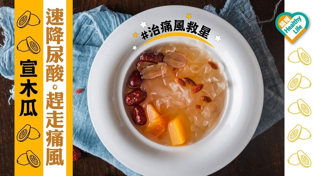 【治痛風必備】宣木瓜—速降尿酸趕走痛風