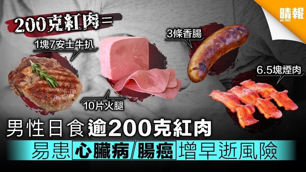研究:男性日食逾200克紅肉 易患心臟病腸癌增早逝風險