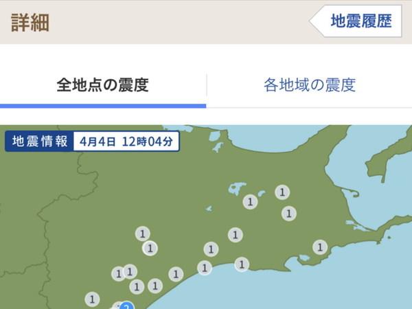 情報 過去 地震
