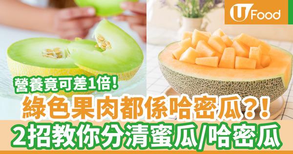 【蜜瓜VS哈密瓜】哈密瓜有紅肉綠肉之分?2招分清蜜瓜與哈密瓜分別