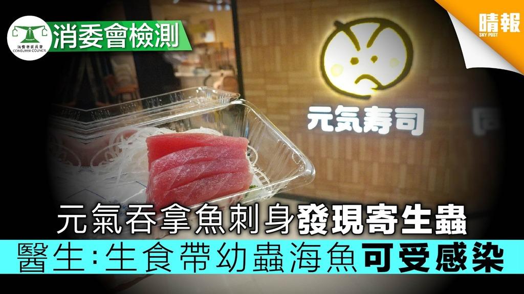 【消委會】元氣吞拿魚刺身發現寄生蟲 醫生:生食帶幼蟲海魚可受感染