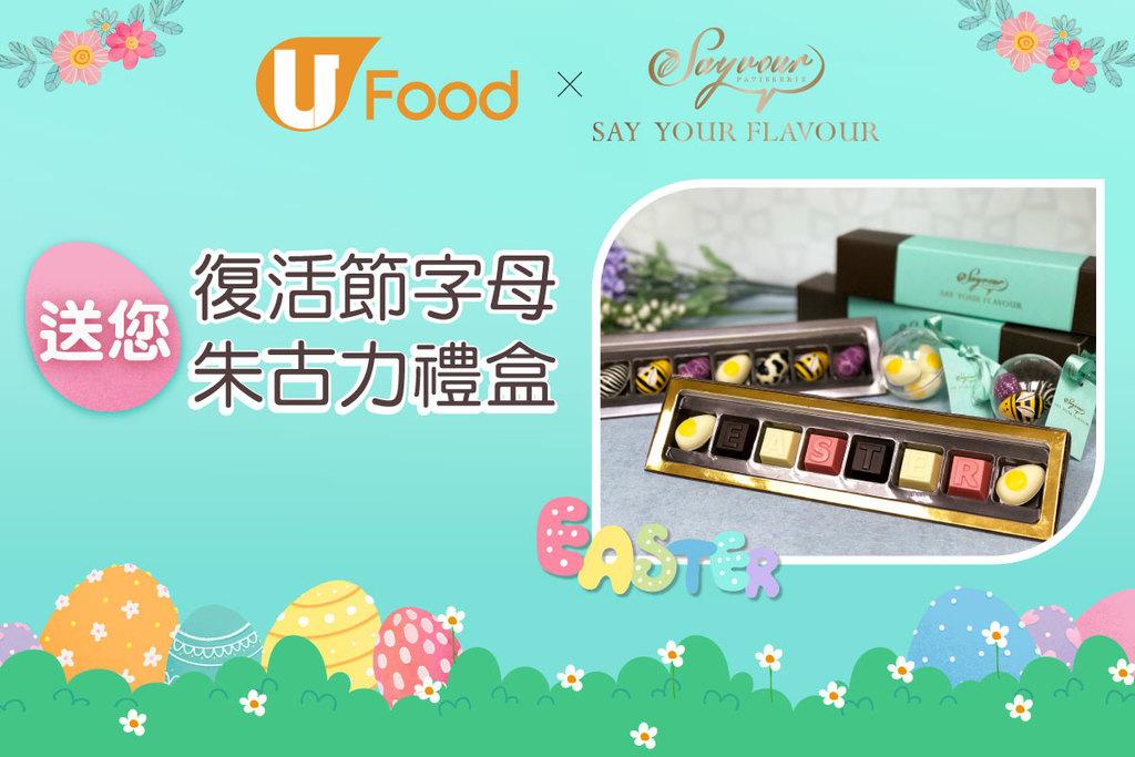 U Food X Sayvour 送您 復活節字母朱古力禮盒