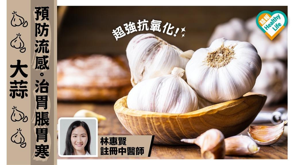 【超強抗氧化】大蒜預防流感治胃漲胃寒