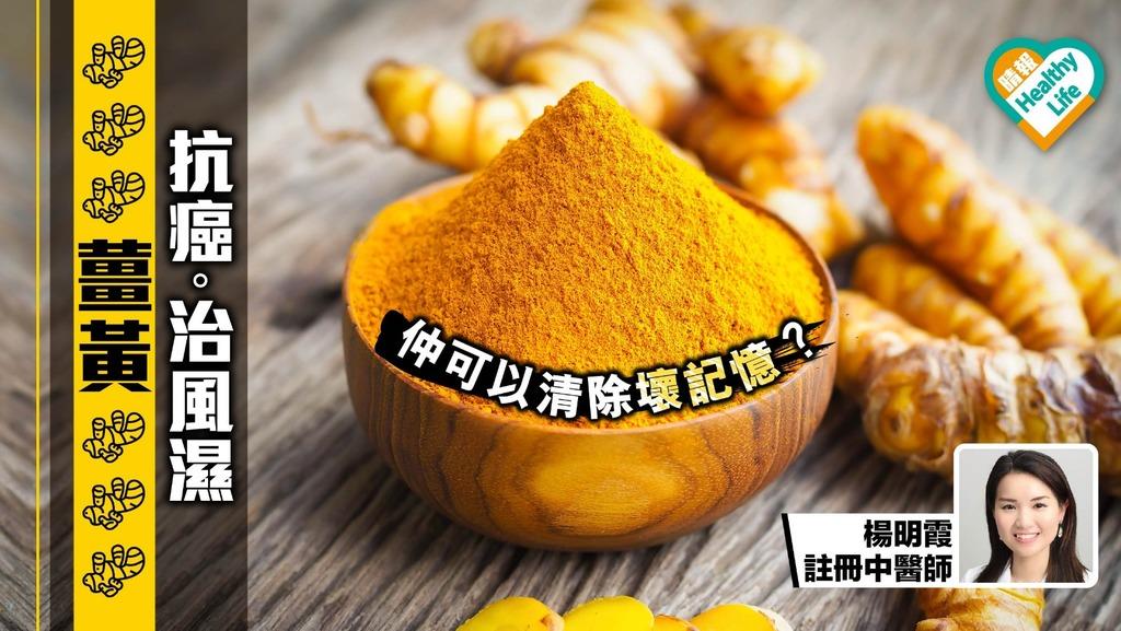 【抗癌恩物】薑黃可抗癌 原來仲可以清除壞記憶?