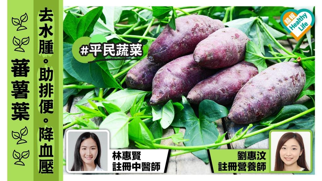 【平民蔬菜】蕃薯葉去水腫助排便 降血壓護眼睛