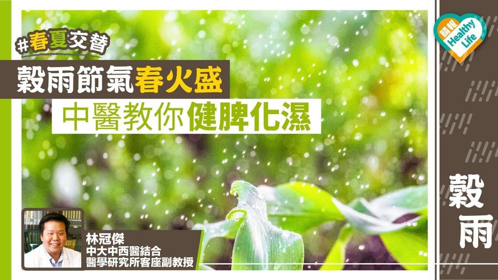 【穀雨節氣】穀雨節氣春火盛 中醫教你健脾化濕