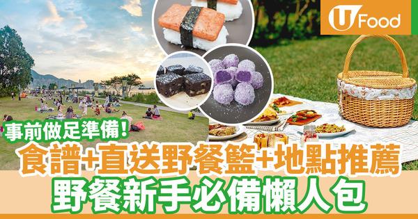 【野餐準備】新手上路去野餐必備懶人包!野餐用品+食譜+懶人外賣+公園地點/交通