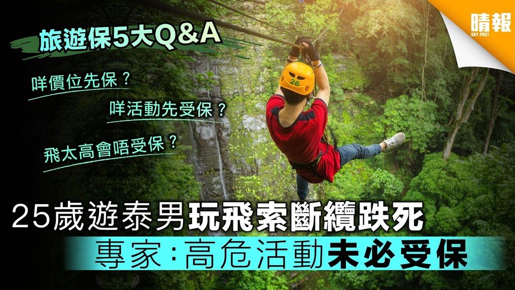 25歲遊泰男玩飛索斷纜跌死 專家:高危活動未必受保【附旅遊保5大Q&A】