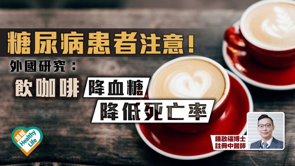 【糖尿病迷思】外國研究:飲咖啡降血糖減低死亡率?