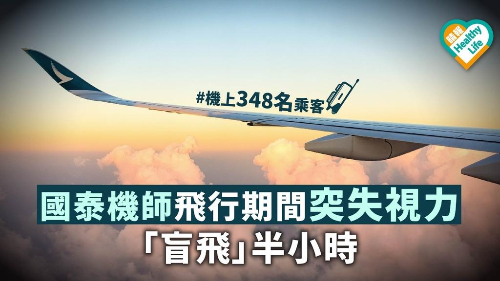 國泰機師飛行期間突失視力半小時 機上載有348名乘客