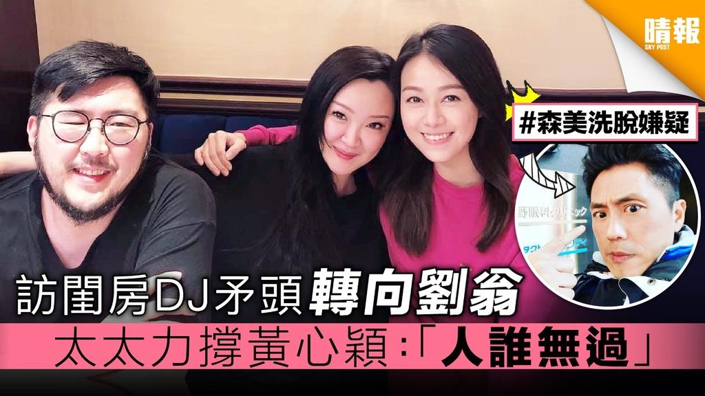 【安心偷食】訪閨房DJ矛頭轉向劉翁 太太力撐黃心穎:「人誰無過」