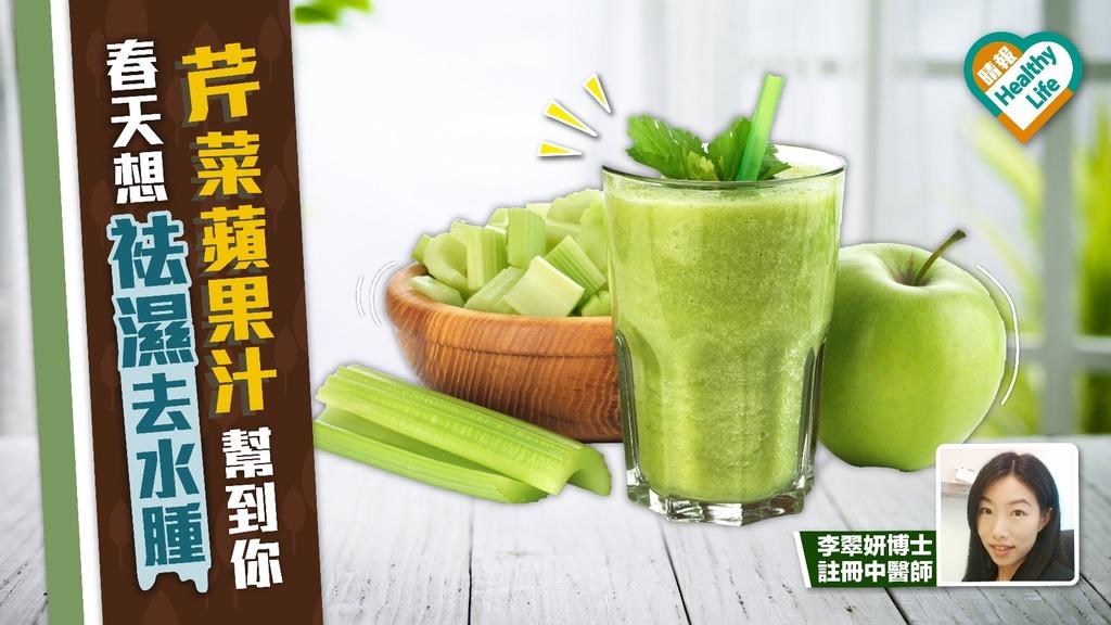 【春天必食】芹菜蘋果汁—利濕去水腫通便降血壓
