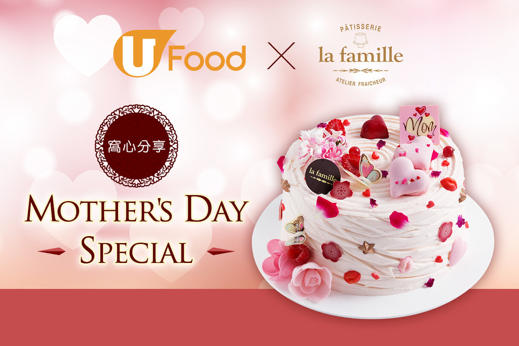 U Food X La Famille 窩心分享Mother's Day Special