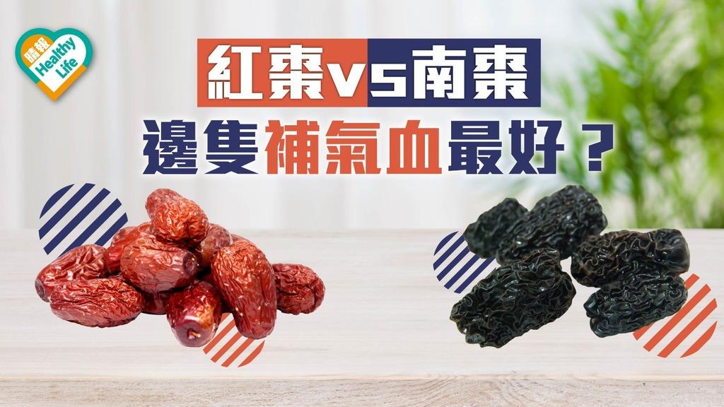 想補氣血又驚燥熱 邊隻棗最適合你?