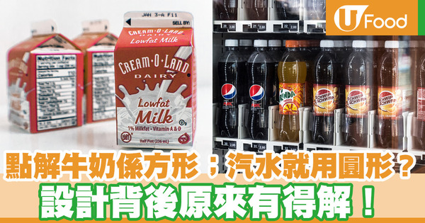 【超市格價】飲品包裝設計原來有講究!為何牛奶總是方形盒  汽水卻是圓形膠樽?