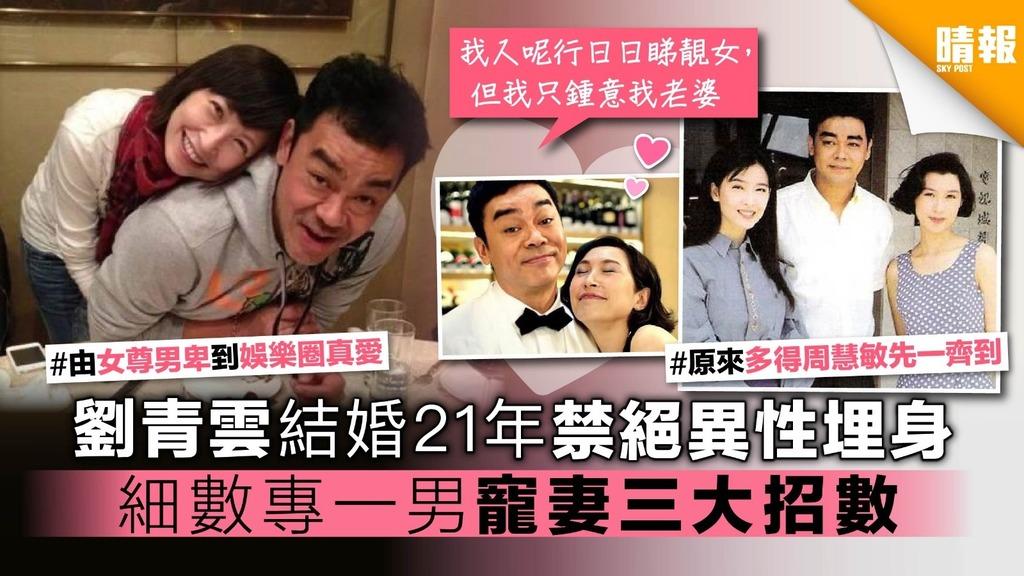 劉青雲結婚21年禁絕異性埋身 細數專一男寵郭藹明三大招數