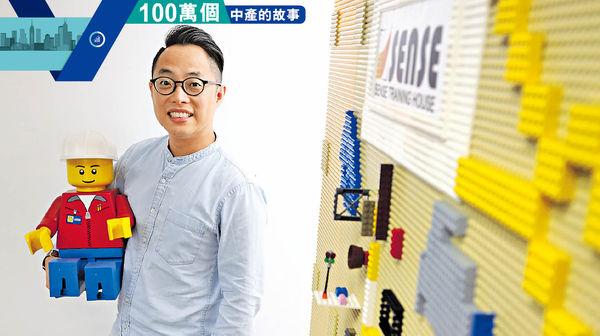 一副Lego 成就社工創業夢