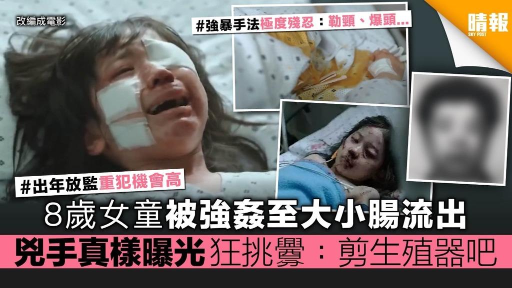 8歲女童被強姦至大小腸流出 兇手真樣曝光狂挑釁:剪生殖器吧