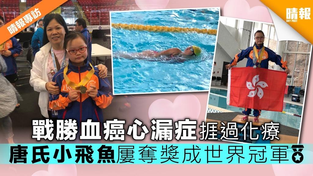 戰勝血癌心漏症捱過化療 唐氏小飛魚屢奪獎成世界冠軍