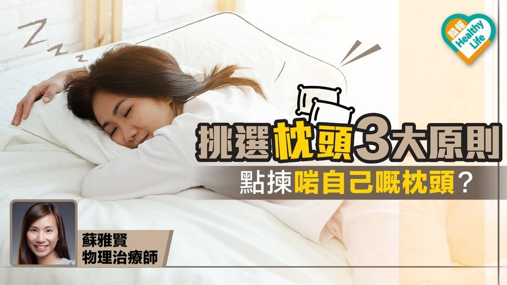 挑選枕頭3大原則 物理治療師教你點揀最合適嘅枕頭