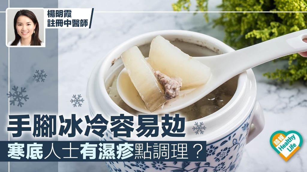 【濕疹調理】經常手腳冰冷容易攰?中醫教你紓緩寒底濕疹
