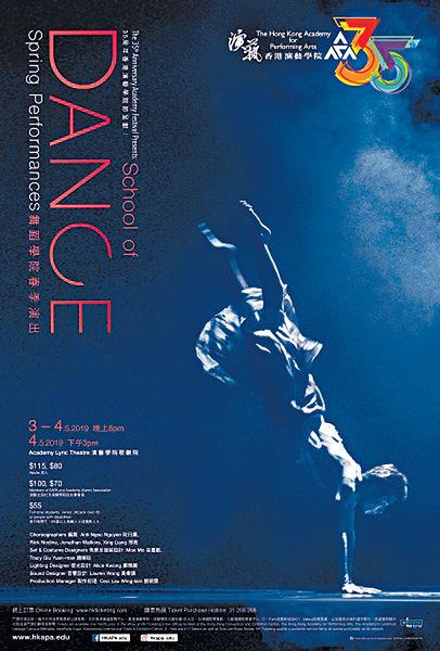 香港演藝學院 《舞蹈學院春季演出》