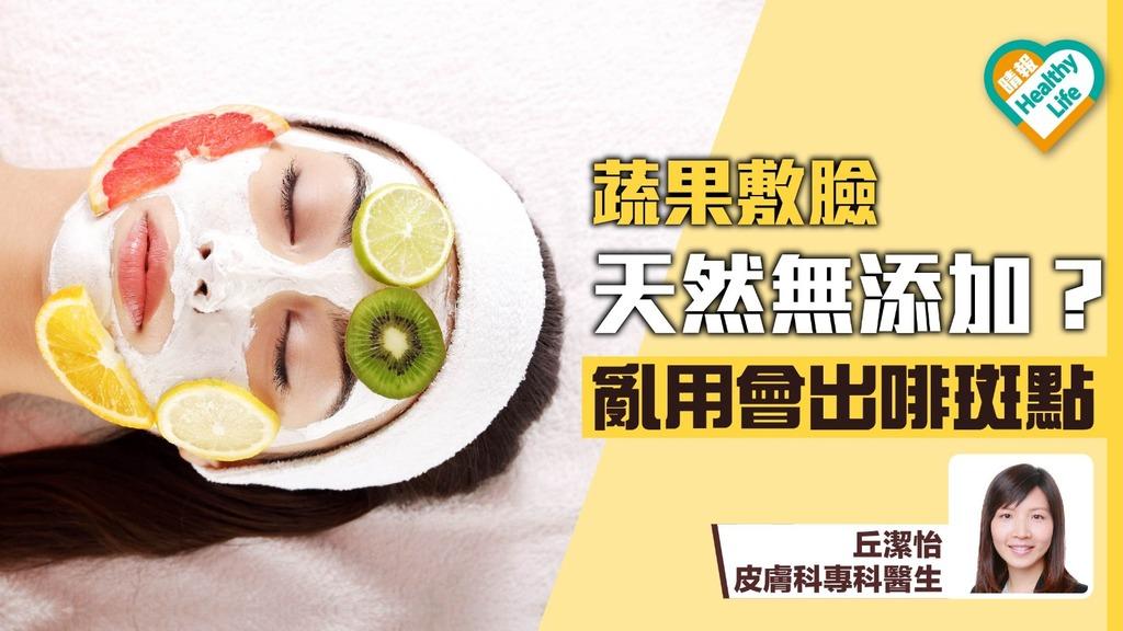 【女士愛美】蔬果敷臉天然無添加?亂用隨時出啡斑點