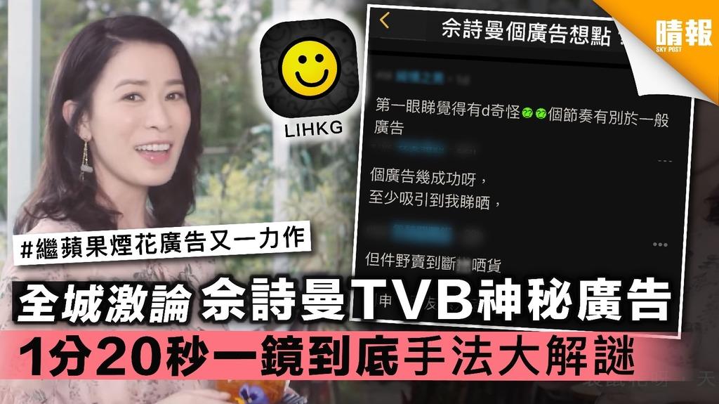 全城激論佘詩曼TVB神秘廣告 揭開1分20一鏡到底之謎
