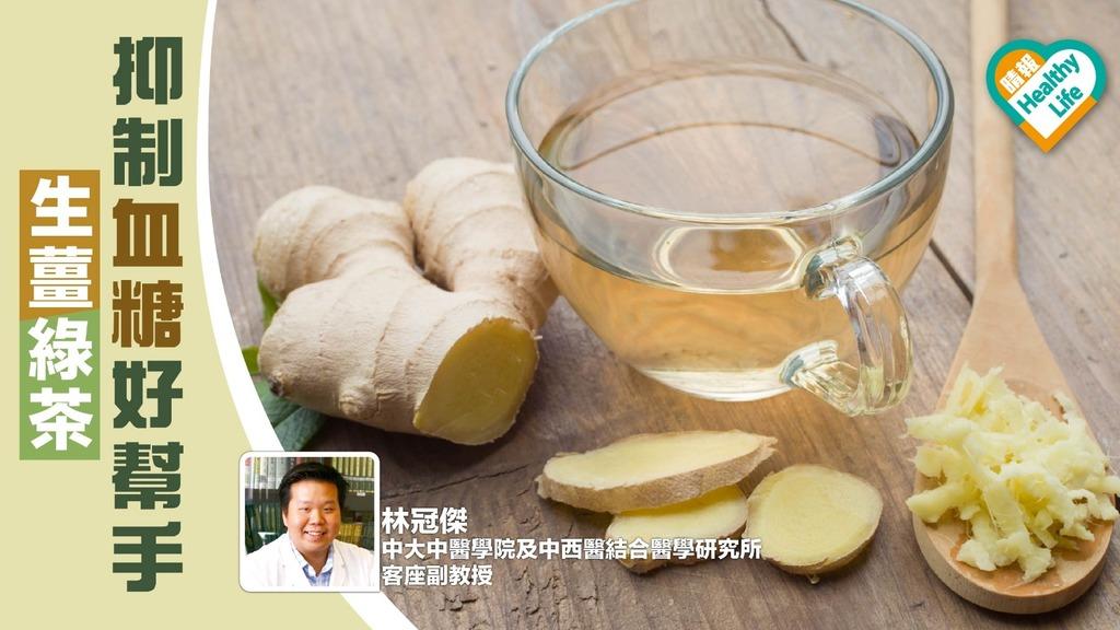 【兒茶素最強】生薑綠茶—抑制血糖好幫手