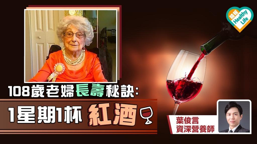 【抗氧化】108歲老婦長壽秘訣:1星期1杯紅酒