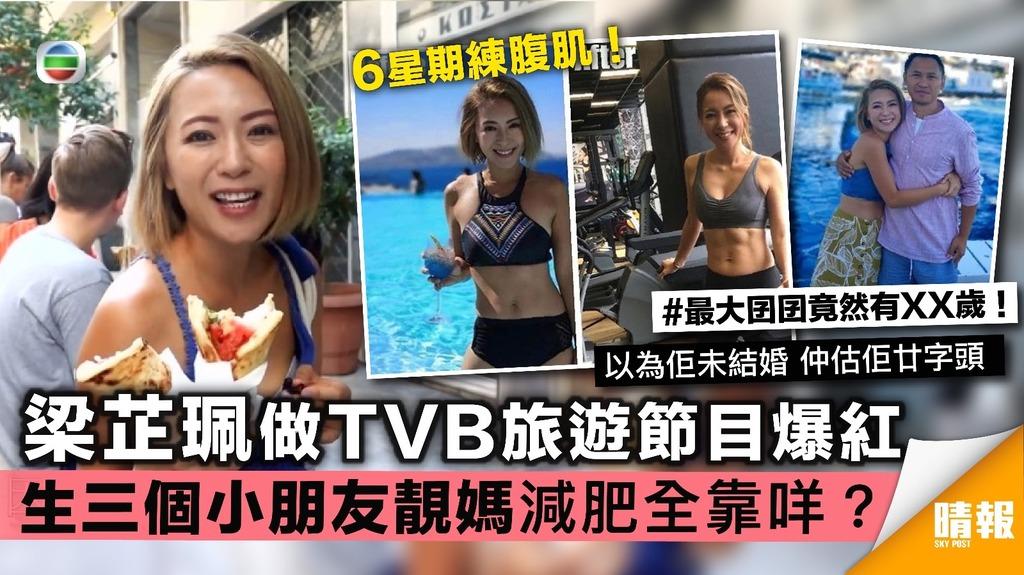 【意大利潮什麼】梁芷珮做TVB旅遊節目爆紅 生三個小朋友靚媽減肥全靠咩?