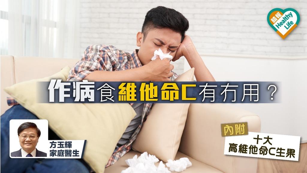 傷風感冒後服用維他命C可紓緩不適?