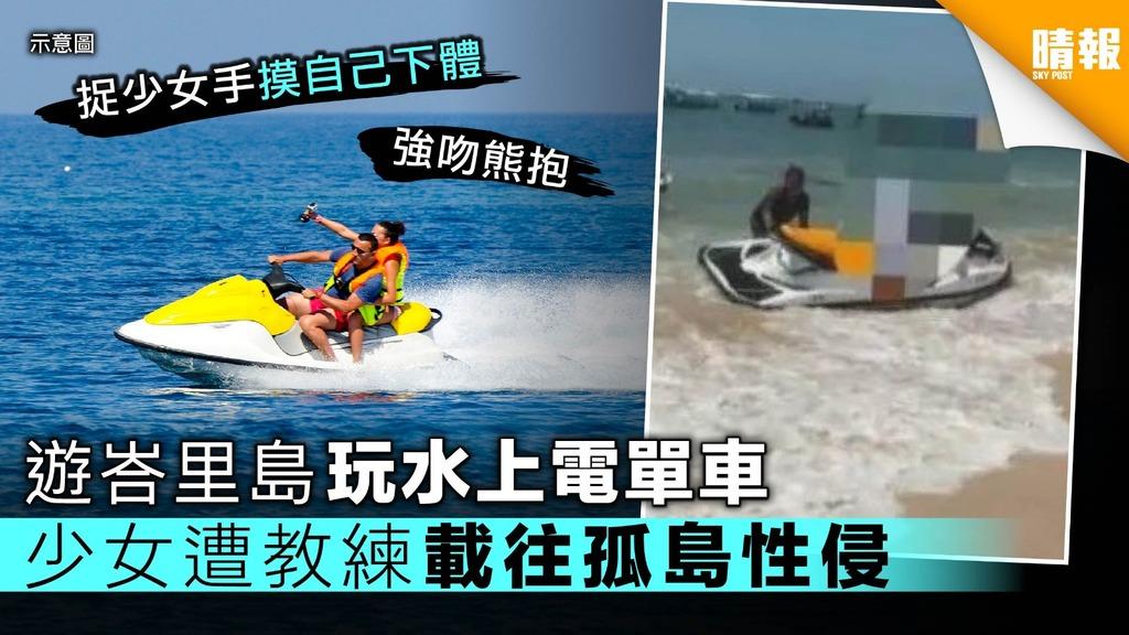 遊峇里島玩水上電單車 少女遭教練載往孤島性侵