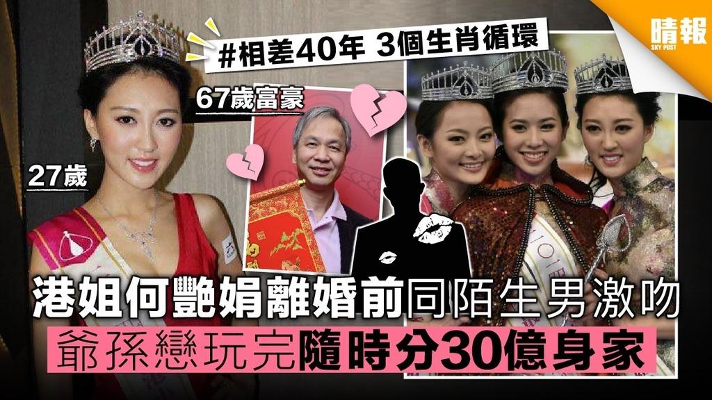 【爺孫戀玩完】何艷娟驚爆離婚前同陌生男激吻 隨時分67歲富豪30億身家